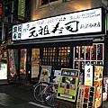 2010日本之旅2