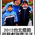 2012-02-07-龍年台北燈節