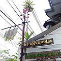 曼谷自助行蜜月DAY2