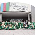 20140308週末營隊校外教學台中科博館