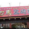 2018.3.12台南白河林初埤木棉道