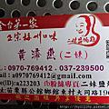 2018.7.26苗栗福樂麵店.登豐棗園.二妹鹽焗雞