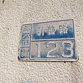 2012雲遊四海