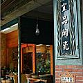 鶯歌陶瓷老街