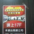103.11.15永誠兩岸菁英家族事業說明會