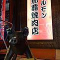 1030120 沖繩燒肉乃我那霸