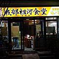 1030118 沖繩我部祖河食堂