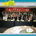20080902-第七分區聯合STAR會議