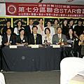 20081108-第178次移動例會-第七分區聯合STAR會議