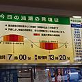 20101207 in Japan