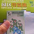 2010.7.29上海世博杭州七天六夜遊Day3