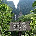 2016盛夏北海道花見之旅
