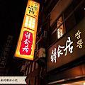 部落格內容 - 韓食居