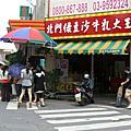 2009_0603 宜蘭小吃