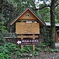 2009_1030 北橫-明池森林樂園