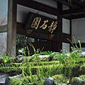 2009_1031 北橫明池-靜石園