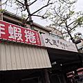 貪食小吃:海安路-炸蝦捲