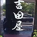 日式料理-吉田屋