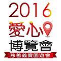 [活動預告] 1/23愛心博覽會慈善義賣園遊會