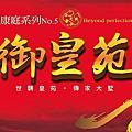 [新竹牛埔] 鷁欣建設-御皇苑(透天)