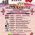 [活動預告] 2/08起遠雄文華匯迎春活動