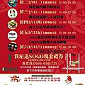 [活動預告] 2/09起遠雄御莊園迎春活動