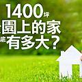 [有獎徵答]1400坪綠地可以拿來幹嘛?