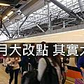 [住週時論]高鐵大改點?其實大減班!