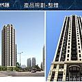 [竹北高鐵]遠雄建設-遠雄當代匯(大樓)