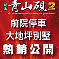 [關西國小]璞玉建設-青山硯2-(透天)