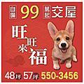 [竹北台元] 竹風建設「竹風最美」(大樓)
