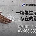[專題報導]看漲竹北 新業搶進縣政特區20180601