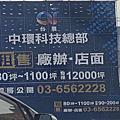 [竹北西區]台展建設-中環科技總部(廠辦、店面)