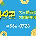 [新竹南寮]金連城建設-go讚-大樓