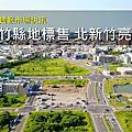 [市場快訊]新竹縣地標售 北新竹亮眼