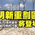 [市場快訊]明新重劃區釋出1.5萬坪建地