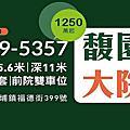 [新埔田新]遠錦建設-馥園大院(透天)