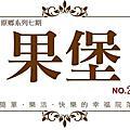 [新竹南勢]啟隆建設-啟隆果堡2-透天