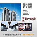 [竹北水岸]京茂建設-京茂River 1(大樓)