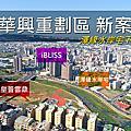 [房市消息] 竹北華興重劃區新案輩出