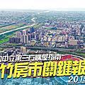 [專題報導] 新竹房市關鍵報告2019Q2
