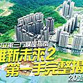 [專題報導] A7重劃區夯爆 遠雄新未來2揭露