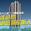 [專題報導] 竹北高鐵18-27坪3米6小豪宅|遠雄鉑悅