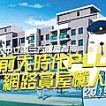 [專題報導] 318萬起買2-3房 站前大時代PLUS