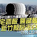 [專題報導] 2019上半年新竹縣房市分析