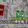 [專題報導] 台南626土地標售戰況分析!