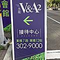 [永康大橋] 永龍建設-V&A2-大樓-成屋