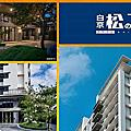 [台南東區] 白京建設-松下-大樓-完工