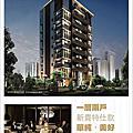 [台南東區] 興百舜建設-天立方-大樓-完工