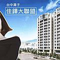 [台中潭子] 佳鏵建設-佳鏵大聯盟-大樓-結構中
